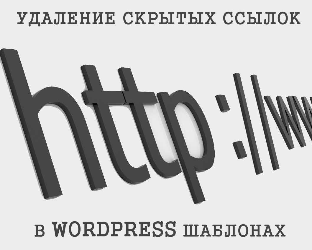 Post Thumbnail of Скрытые ссылки в WP шаблоне и их удаление